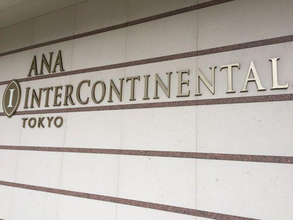 【赤坂】和洋きらめくランチブッフェ@ANAインターコンチネンタルホテル東京