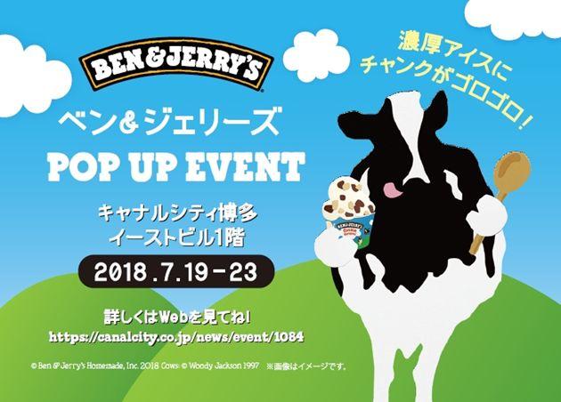 【ベン&ジェリーズ キャナルシティ博多】2018夏、九州に初上陸!福岡二大夏祭りで8000個の無料サンプリングも実施!