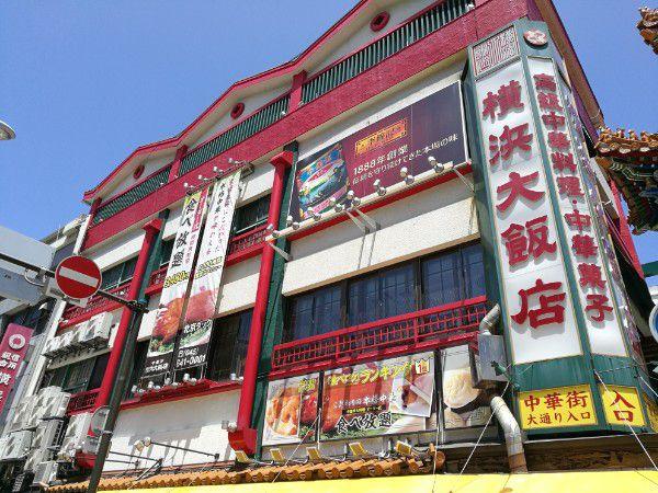 【中華街】人気No.1杏仁ソフト~横浜大飯店