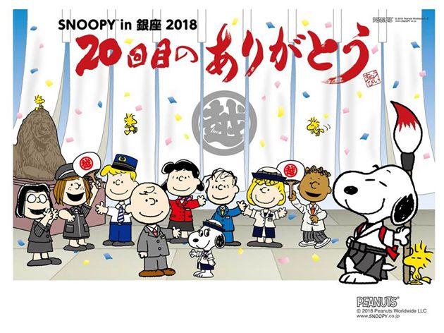 【スヌーピー×銀座三越】「めでたい三昧!」をテーマに20回目を迎える「スヌーピー in 銀座 2018」を開催!