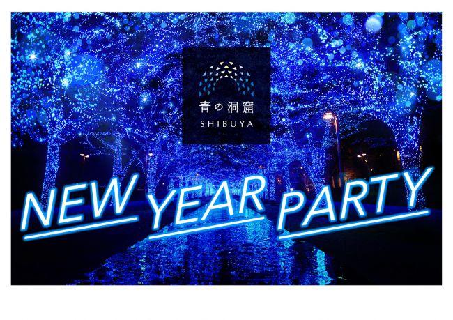 【終了】大人気イルミで年越し!『青の洞窟 SHIBUYA NEW YEAR PARTY』開催