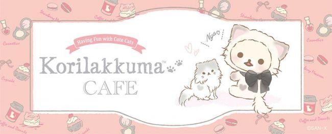 【終了】可愛い子ネコもお出迎え!「コリラックマカフェ」越谷レイクタウンに限定登場