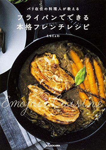 パリ在住の料理人が教える フライパンでできる本格フレンチレシピ