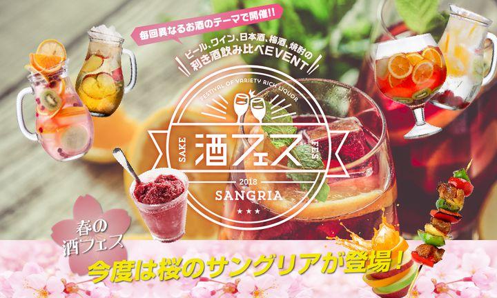 【終了】サングリアもBBQも食べ放題!芝浦で「春の酒フェスサングリア」開催
