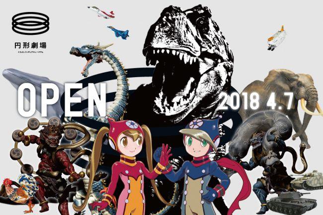 日本最大級のフィギュア博物館!「円形劇場 くらよしフィギュアミュージアム」オープン