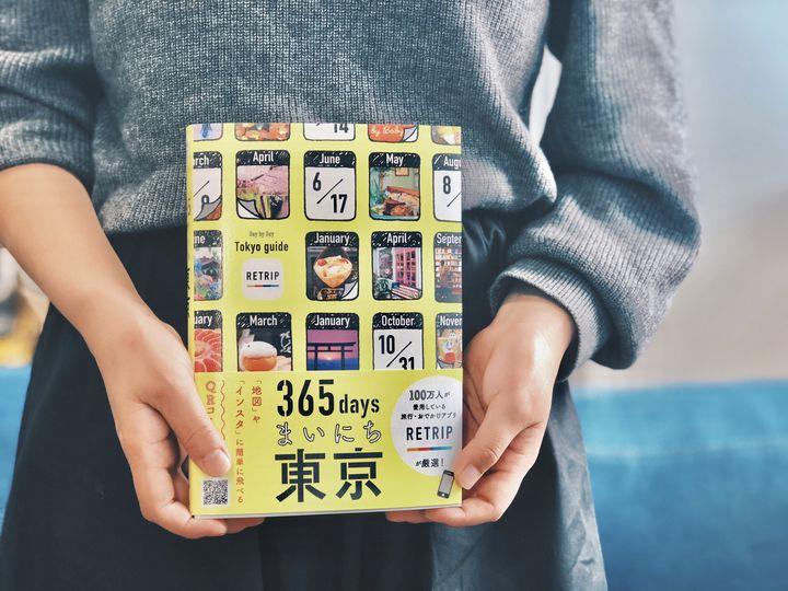 全国書店で発売中!「365daysまいにち東京」を120%楽しむ方法とは
