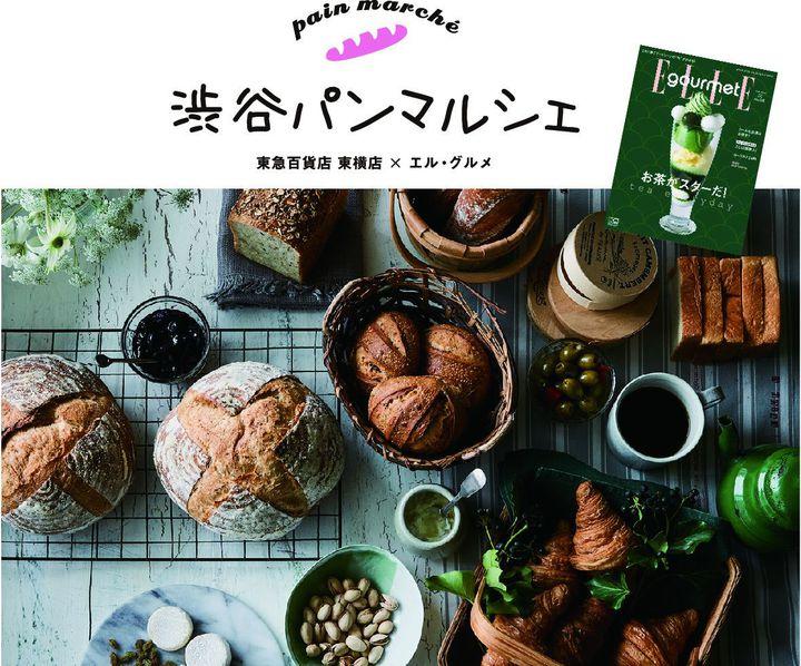 【終了】なかなか手に入らない限定パンも!東急百貨店東横店で「渋谷パンマルシェ」開催