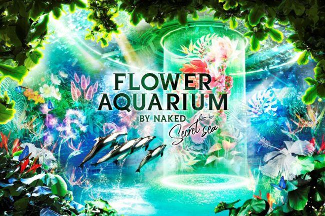 【終了】海に咲く、色鮮やかな花々!品川で「FLOWER AQUARIUM 」開催