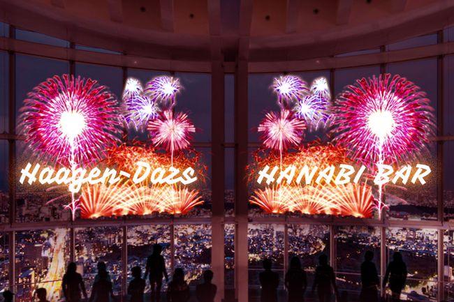 【終了】ハーゲンダッツ片手に花火を堪能!六本木に「ハーゲンダッツ ハナビ バー」オープン