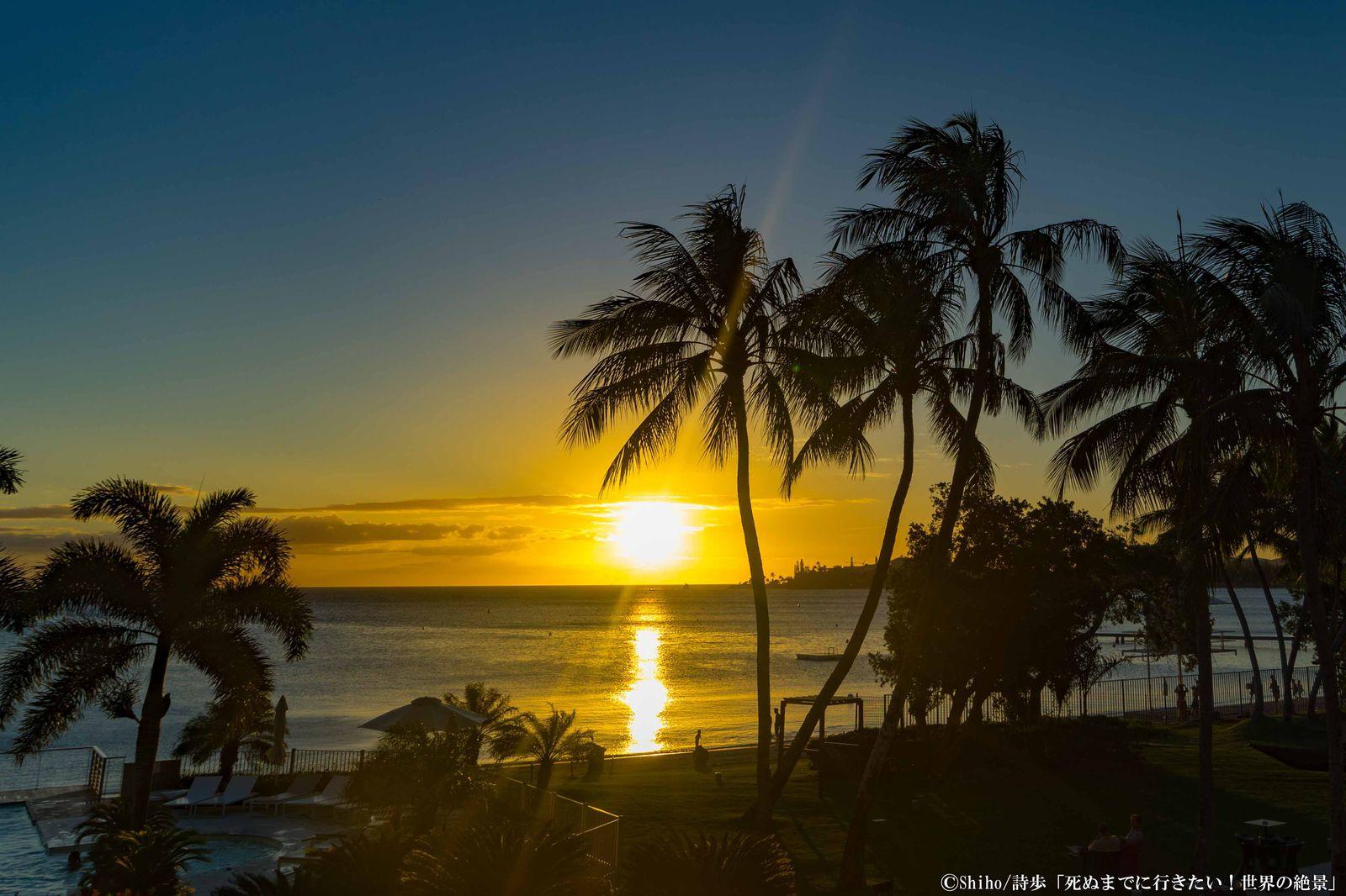 いかがでしたか?「死ぬまでに行きたい!世界の絶景」プロデューサーの詩歩さんが実際に行ったおすすめのフォトスポット10選をご紹介しました。詩歩さんはニューカレドニアで毎日こんな美しい夕日が見れたのも素敵な思い出だったとのこと。また、ニューカレドニアは、新たに観光スポットを作るのではなく、ありのままの姿で、観光客にも楽しんでほしいという雰囲気も魅力的だったと話されていました。こんな素敵な場所は1度行ってみたいですよね。今なら、ニューカレドニアで「どんな夢を叶えたいか」を応募すると、ニューカレドニアの体験ツアーに参加できるキャンペーン実施中。こんな絶景を見に行きたい、というあなたの夢を叶えるために応募してみましょう!