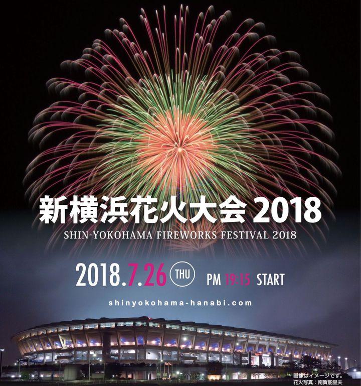 【終了】花火と音楽が融合した新感覚イベント!「新横浜花火大会2018」初開催