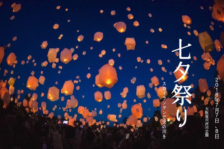 6,000個が夜空に浮かぶ。淀川河川公園で「大阪七夕スカイランタン祭り」開催
