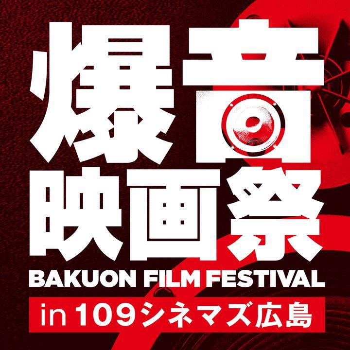 """""""音""""で楽しむことで新たな感動が生まれる!「爆音映画祭」広島で開催"""
