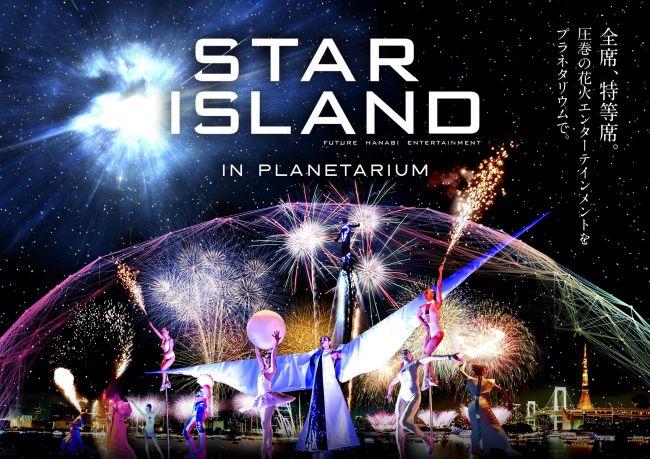 【終了】あの感動をもう一度!「STAR ISLAND」が池袋のプラネタリウムで蘇る