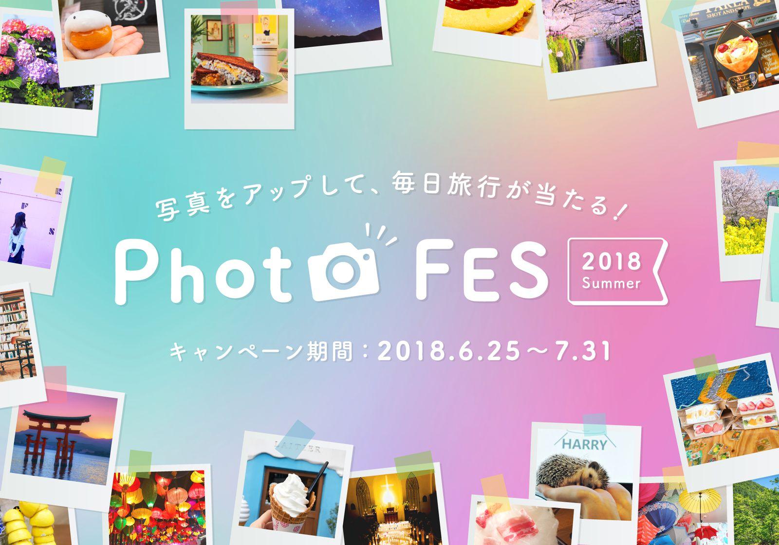 【終了】写真をアップして、毎日旅行が当たる!「RETRIP Photo FES 2018」開催