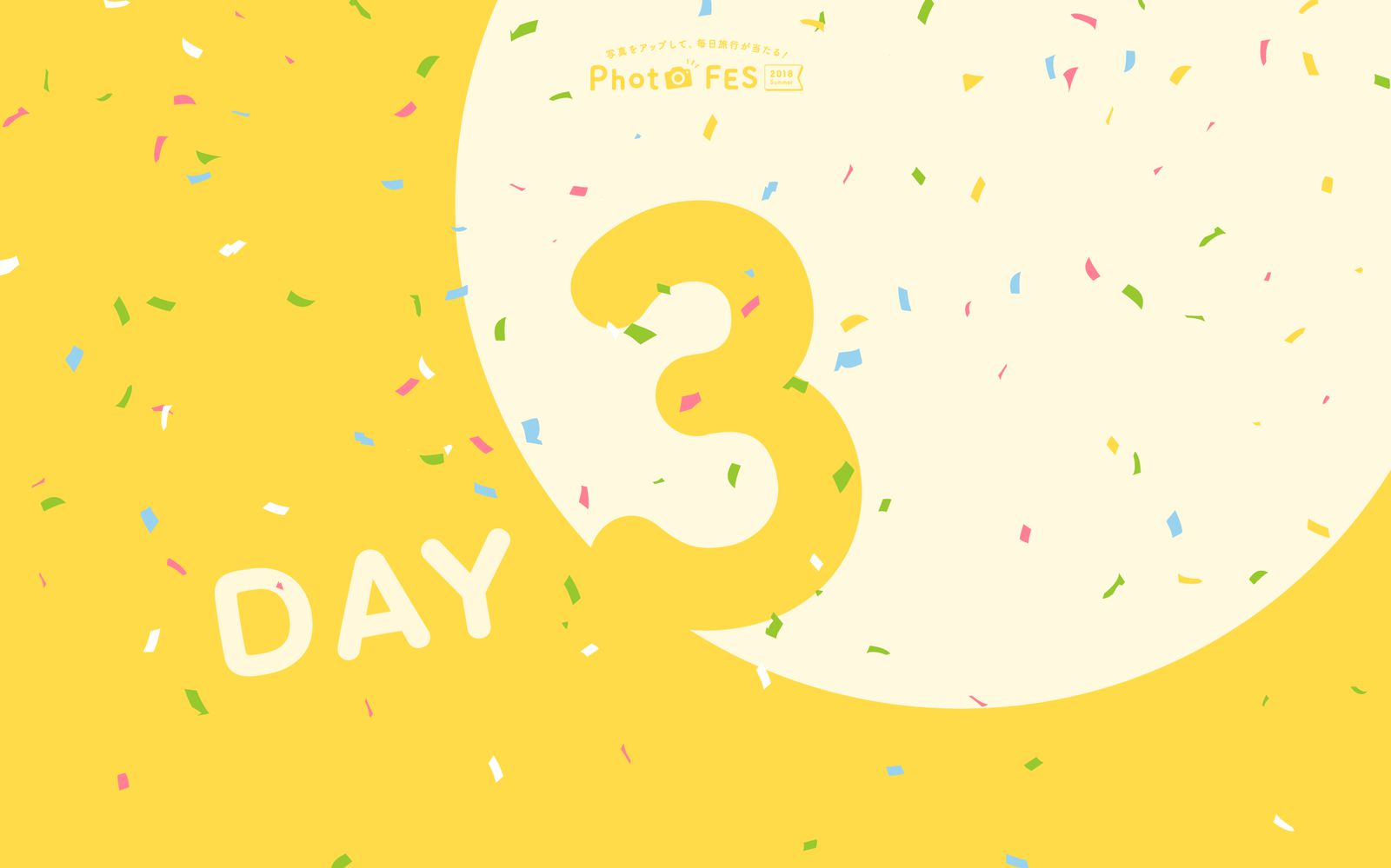 【DAY3】「Photo FES 2018」6月28日投稿分であたる賞品&受賞者発表