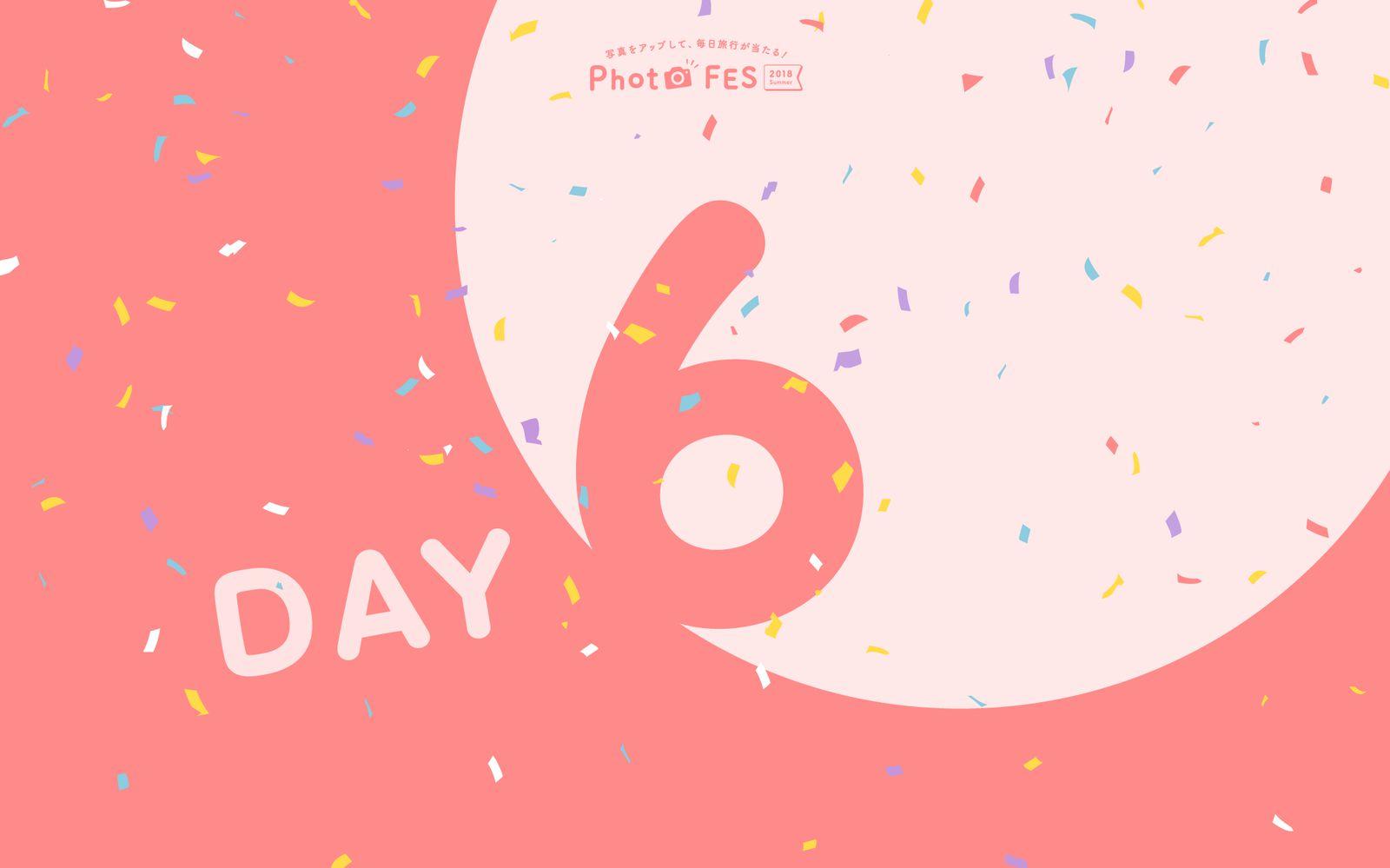 【DAY6】「Photo FES 2018」7月1日投稿分であたる賞品&受賞者発表
