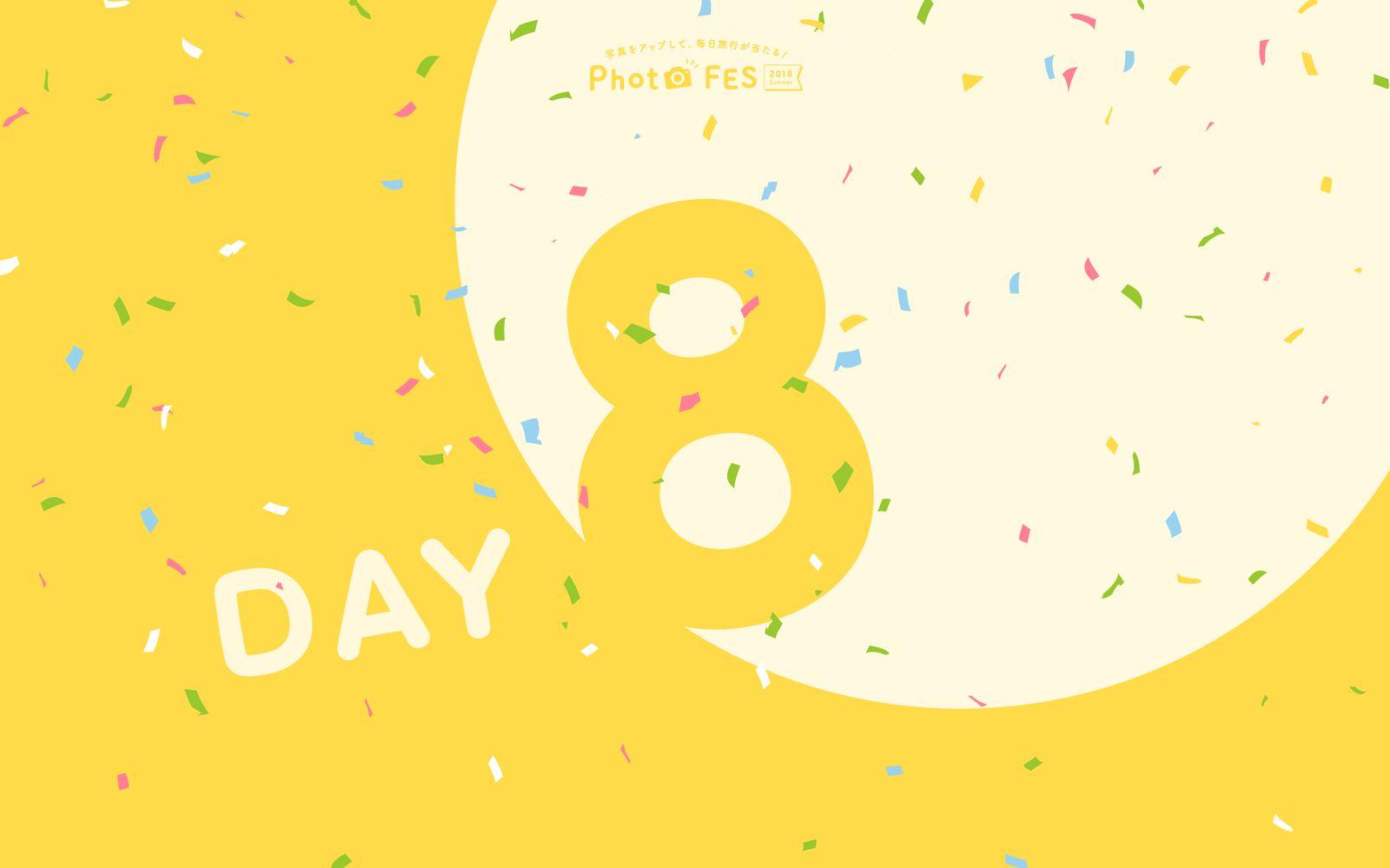 【DAY8】「Photo FES 2018」7月3日投稿分であたる賞品&受賞者発表