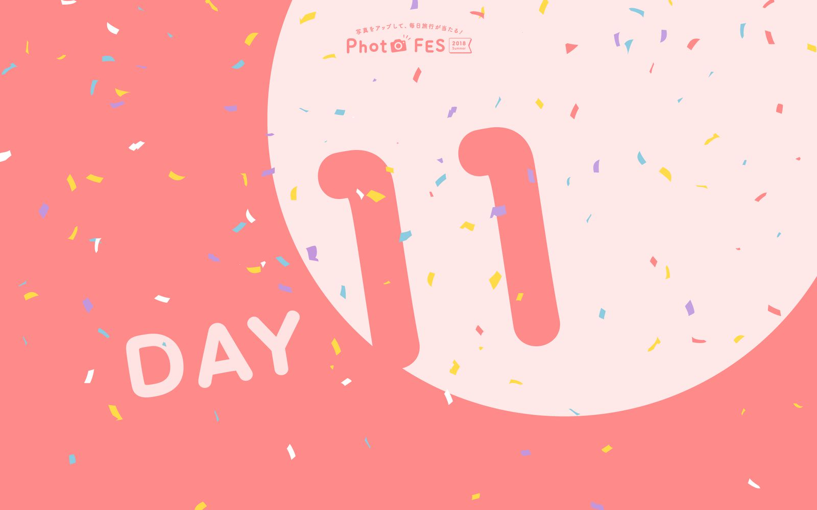 【DAY11】「Photo FES 2018」7月6日投稿分であたる賞品&受賞者発表