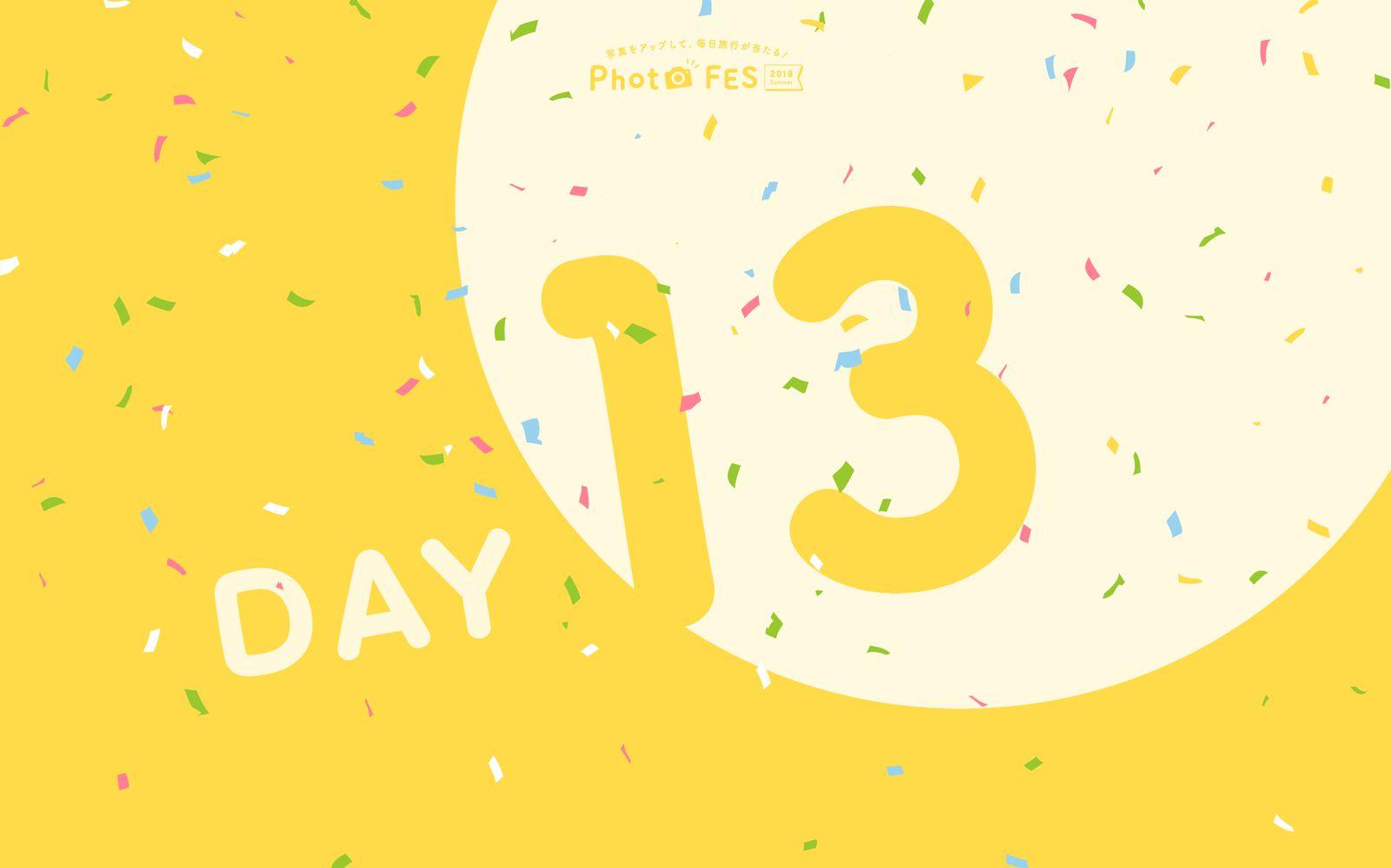 【DAY13】「Photo FES 2018」7月8日投稿分であたる賞品&受賞者発表