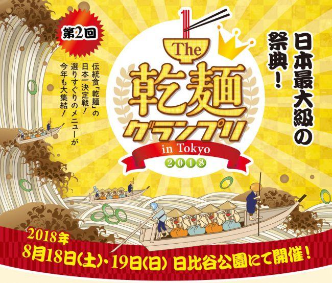 【終了】日本最大級の乾麺の祭典!日比谷公園で「The 乾麺 グランプリ2018」開催