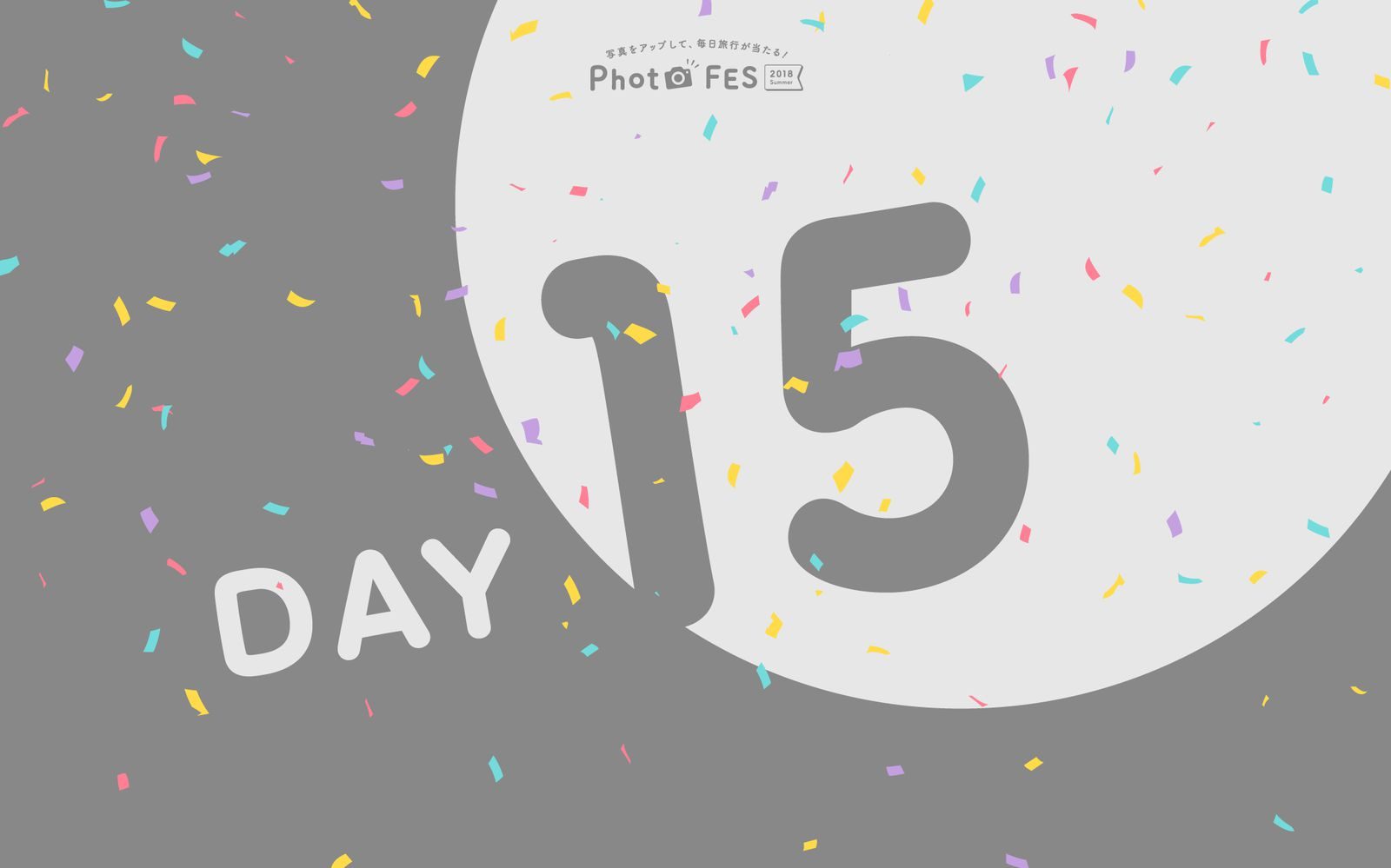 【DAY15】「Photo FES 2018」7月10日投稿分であたる賞品&受賞者発表