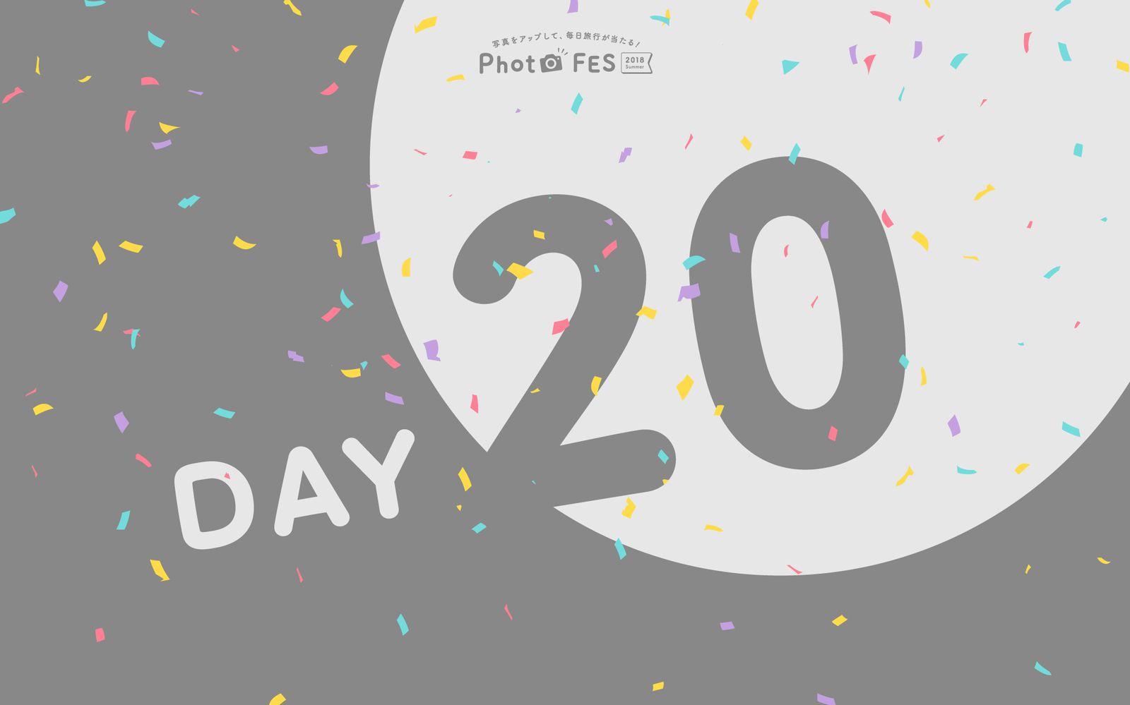 【DAY20】「Photo FES 2018」7月15日投稿分であたる賞品&受賞者発表