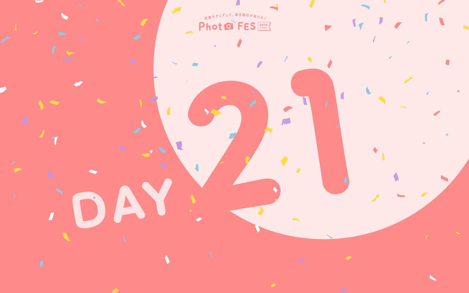 【DAY21】「Photo FES 2018」7月16日投稿分であたる賞品&受賞者発表