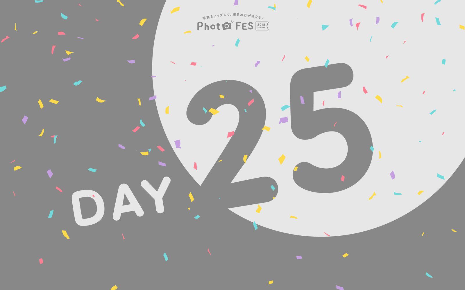 【DAY25】「Photo FES 2018」7月20日投稿分であたる賞品&受賞者発表