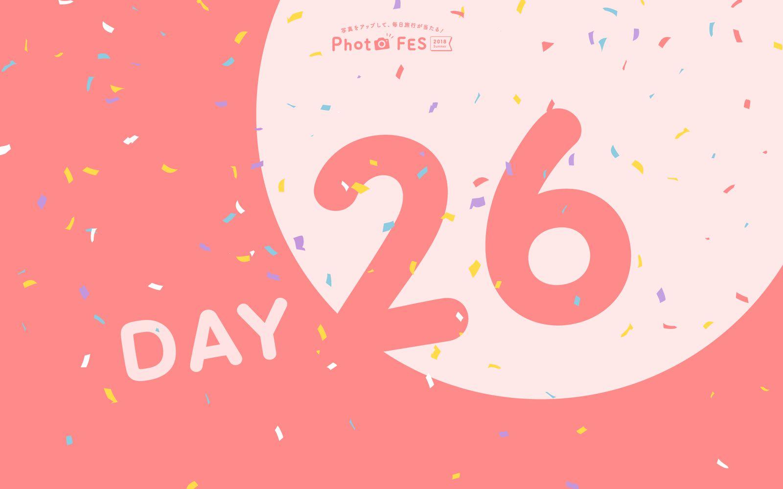 【DAY26】「Photo FES 2018」7月21日投稿分であたる賞品&受賞者発表