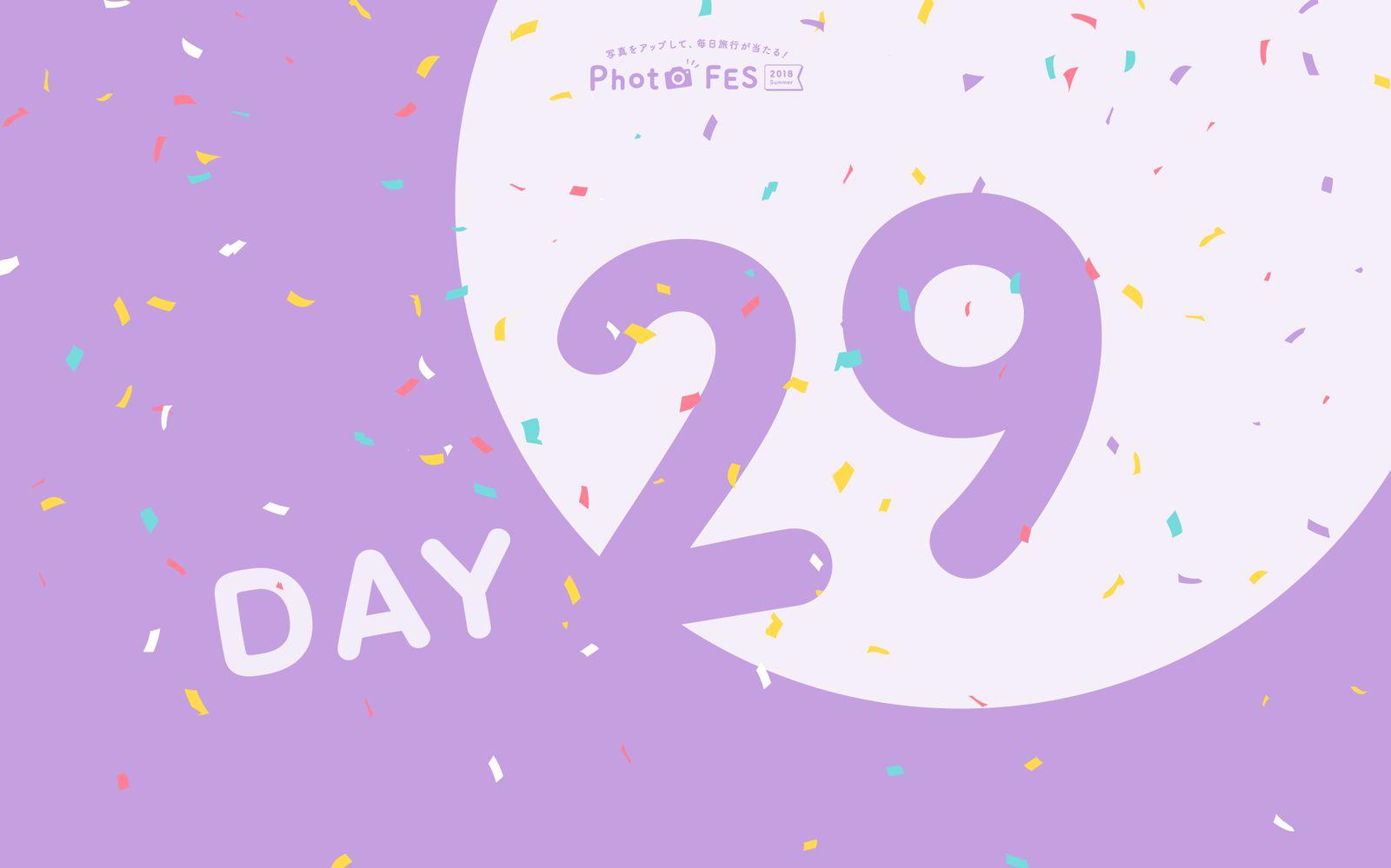 【DAY29】「Photo FES 2018」7月24日投稿分であたる賞品&受賞者発表