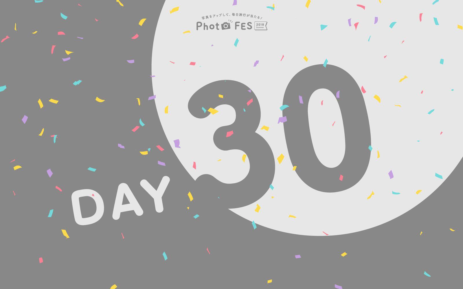 【DAY30】「Photo FES 2018」7月25日投稿分であたる賞品&受賞者発表