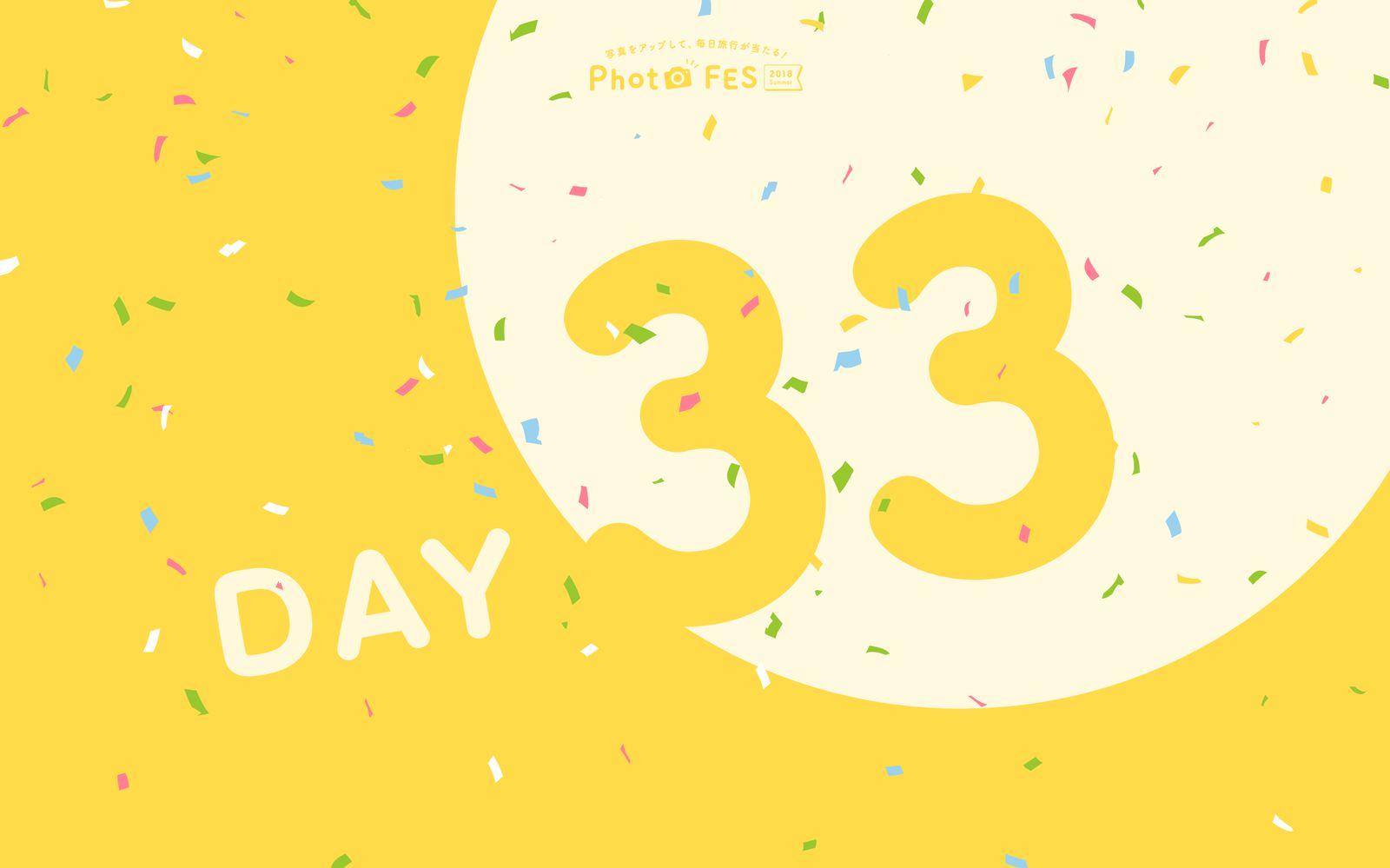 【DAY33】「Photo FES 2018」7月28日投稿分であたる賞品&受賞者発表