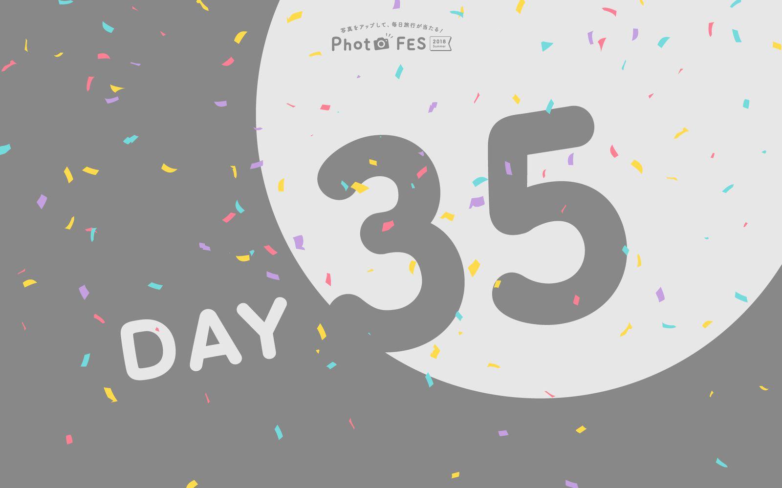 【DAY35】「Photo FES 2018」7月30日投稿分であたる賞品&受賞者発表