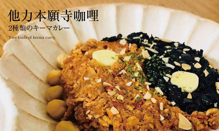 1食で4種類の味が楽しめる!下北沢に「他力本願寺カレー 瀬口家」OPEN