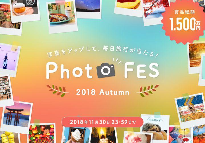 写真をアップするだけで毎日旅行が当たる!RETRIP PhotoFES 2018 Autumn開催