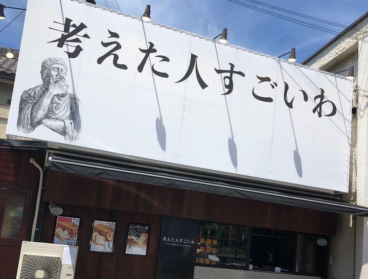 """遊びゴコロに""""参りました""""。東京のユニークな名前のグルメ店7選"""