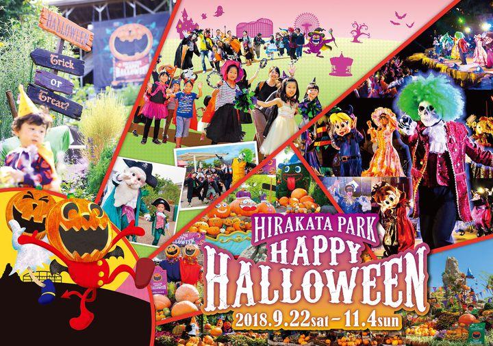 【終了】まさにフォトスポットパラダイス!大阪で「ひらパー ハッピーハロウィン」開催
