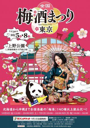 全国酒蔵の梅酒が勢揃い!上野公園で「全国 梅酒まつりin東京2018」開催 1枚目の画像