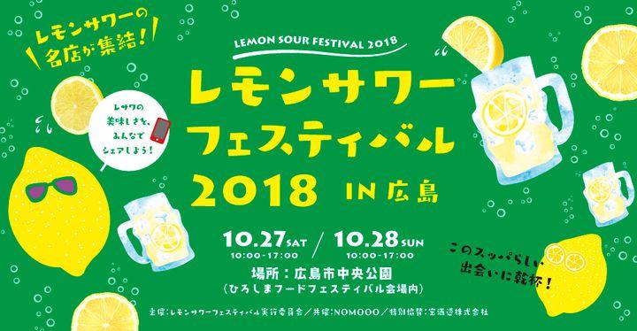 【終了】広島にやってきた!「レモンサワーフェスティバル」開催