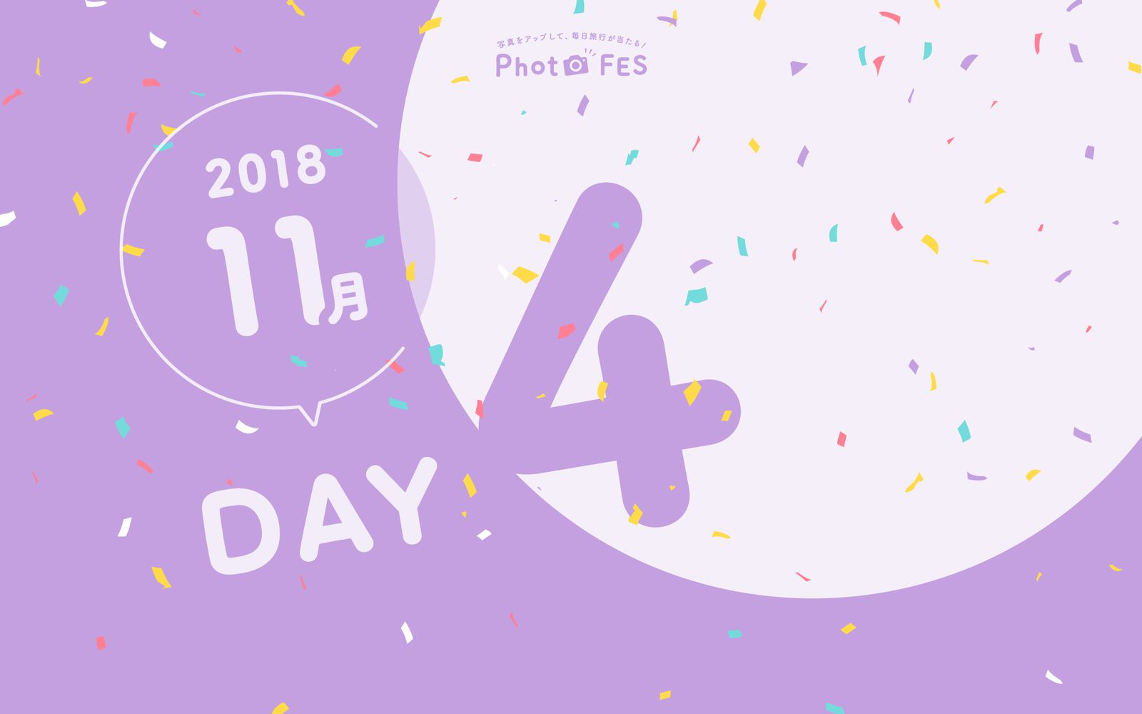 【DAY4】「Photo FES 2018 Autumn」11月4日投稿分であたる賞品&受賞者発表