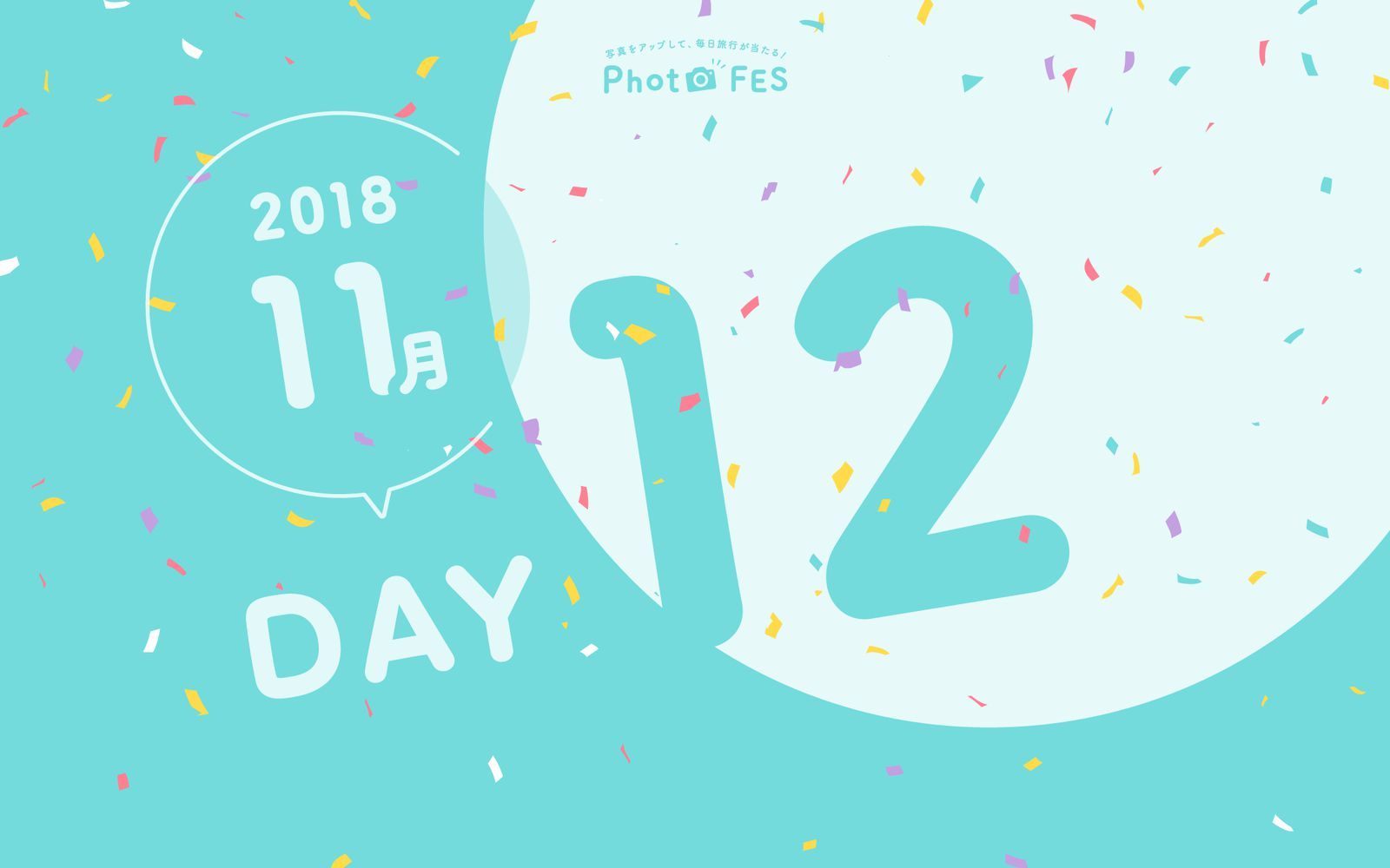 【DAY12】「Photo FES 2018 Autumn」11月12日投稿分であたる賞品&受賞者発表