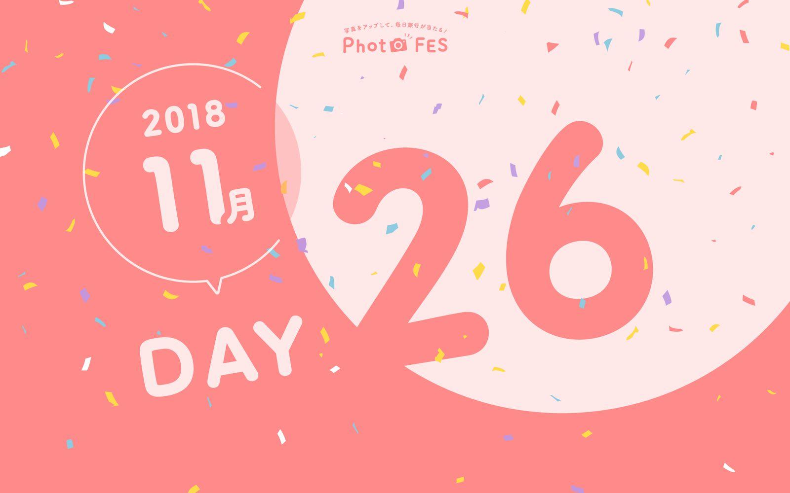 【DAY26】「Photo FES 2018 Autumn」11月26日投稿分であたる賞品&受賞者発表
