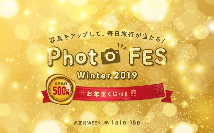 写真アップで「お年玉くじ」も当たる!「RETRIP Photo FES Winter 2019」開催