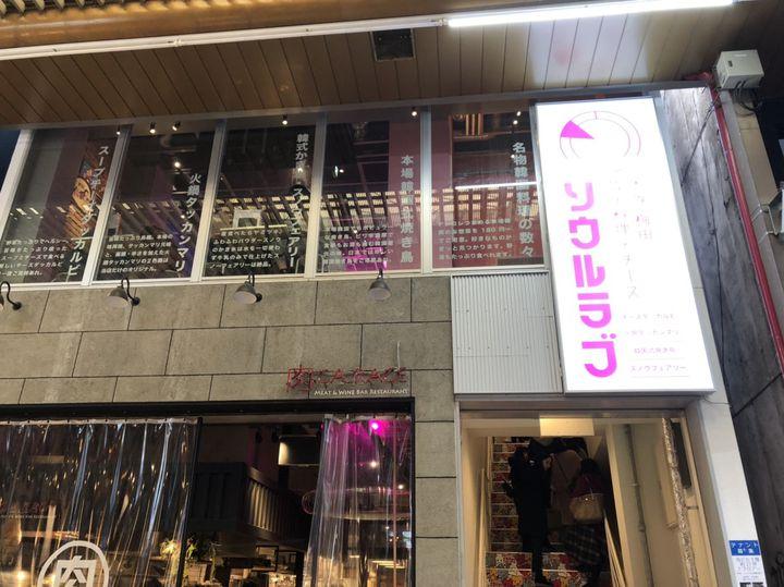 """大阪に""""カワイイ""""の宝庫が!韓国料理店「ソウルラブ」が可愛すぎる"""