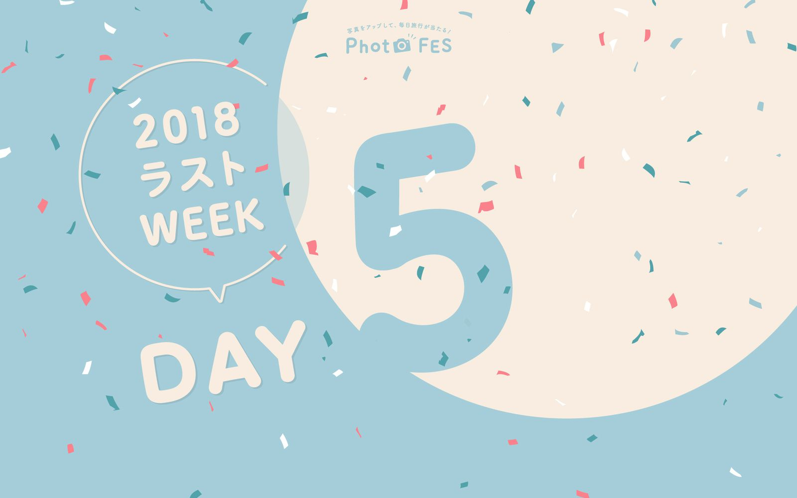 【DAY5】「Photo FES Winter 2019」12月30日投稿分であたる賞品&受賞者発表