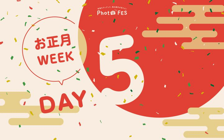 【DAY5】「Photo FES Winter 2019」1月5日投稿分であたる賞品&受賞者発表
