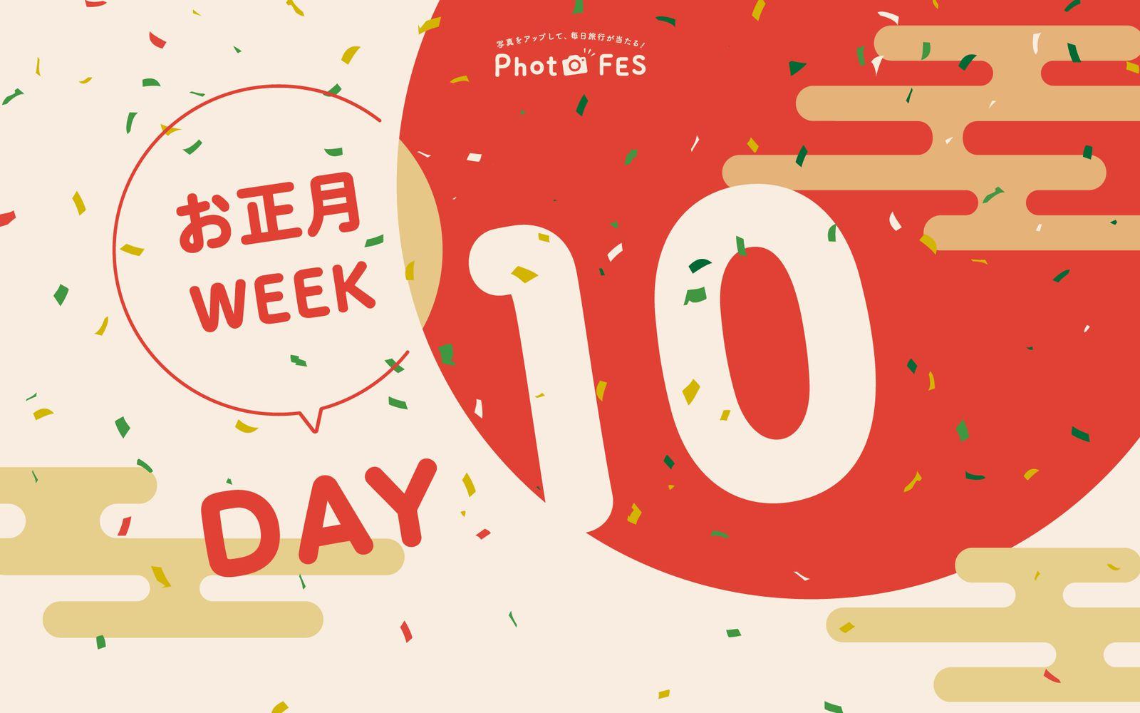 【DAY10】「Photo FES Winter 2019」1月10日投稿分であたる賞品&受賞者発表