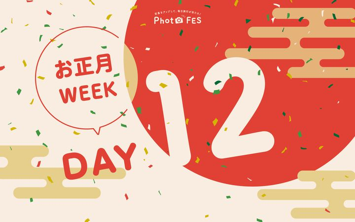 【DAY12】「Photo FES Winter 2019」1月12日投稿分であたる賞品&受賞者発表
