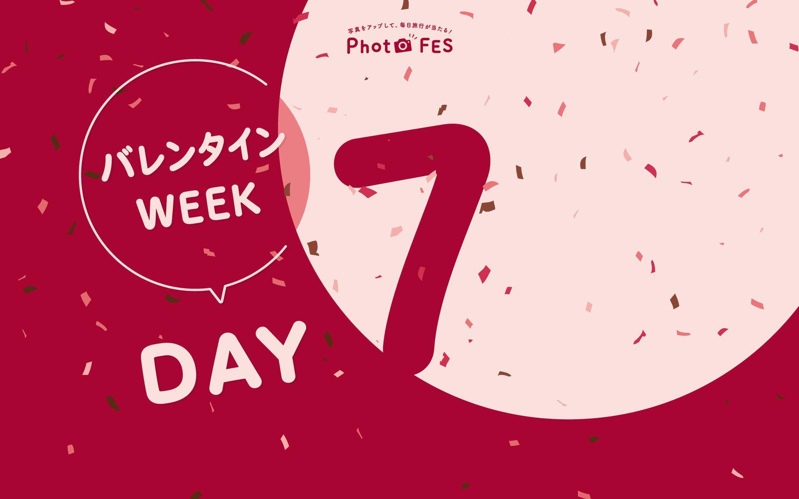 【DAY7】「Photo FES バレンタインWEEK」2月7日投稿分であたる賞品&受賞者発表
